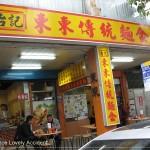 內湖美食。東東傳統麵食