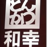 東京日光‧和幸豬排