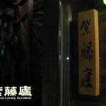 紫藤廬。古蹟茶館