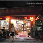 台灣鵝肉食堂。經濟實惠又好吃