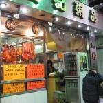 香港美食。旺角富記粥品