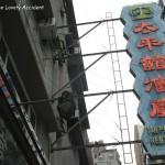 香港美食:太平館餐廳