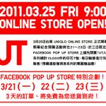 台灣 Uniqlo 網路下單線上購物記(3/21~3/23 限時免運ing)