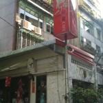 東區美食:騷豆花,不一樣口感的豆花