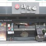 內湖美食:鱗漁場,日式定食套餐