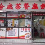 香港上環老店:永合成茶餐廳餅店吃煲仔飯