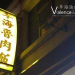 台中最好吃的魯肉飯:李海魯肉飯