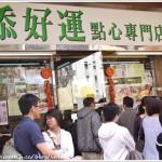香港最平價的米其林餐廳:添好運