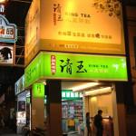 清玉手搖茶:翡翠檸檬,黃金比例~ 台北也買的到了!