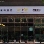 老字號的茉莉漢堡~ 內湖也有分店!