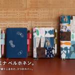2013 HOBONICHI ほぼ日手帳 (皆川明設計款)