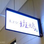 東京車站的斑鳩拉麵,沒有想像中這麼美味….