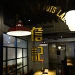 最好吃的鴨血:詹記麻辣火鍋 (南京店)
