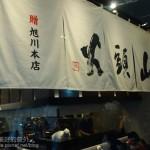台北京站美食。山頭火拉麵
