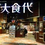 TEN 屋 – 好吃燒、廣島燒、摩登燒通通有 @ 大食代大直旗艦店