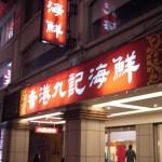 台北港式美味:香港九記海鮮