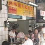 迪化街美食:民樂旗魚米粉湯