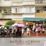 台北東區NATURAL KITCHEN,只要50元就可入手日式雜貨
