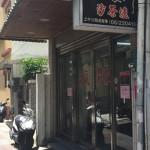台南美食:小豪洲沙茶爐