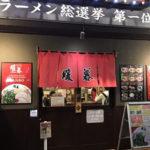 暖暮拉麵,沖繩那霸牧志店。國際通吃拉麵