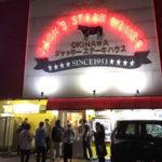 傑克牛排館 Jack's Steak House。沖繩吃牛排