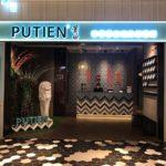 莆田 PUTIEN (大直ATT店),新加坡平價米其林美食