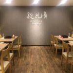 [內湖上班族午餐] 段純貞牛肉麵