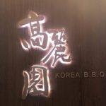 [台北三創美食] 高麗園。韓國銅板烤肉吃到飽